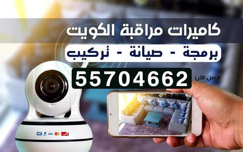 شركات تركيب كاميرات مراقبة في الكويت 55704662