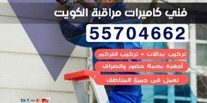 اسعار كاميرات المراقبة الكويت