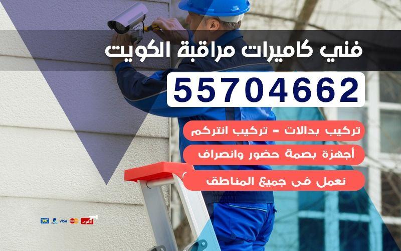 اسعار كاميرات المراقبة المنزلية بالكويت 55704662 كل الانواع