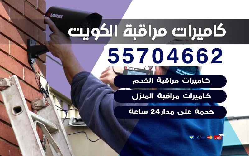 تركيب كاميرات مراقبة الكويت 55704662 للمنازل والمنشآت