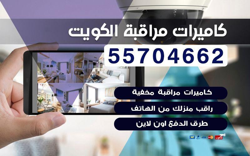 شركة كاميرات مراقبة 55704662 افضل شركة تركيب كاميرات مراقبة