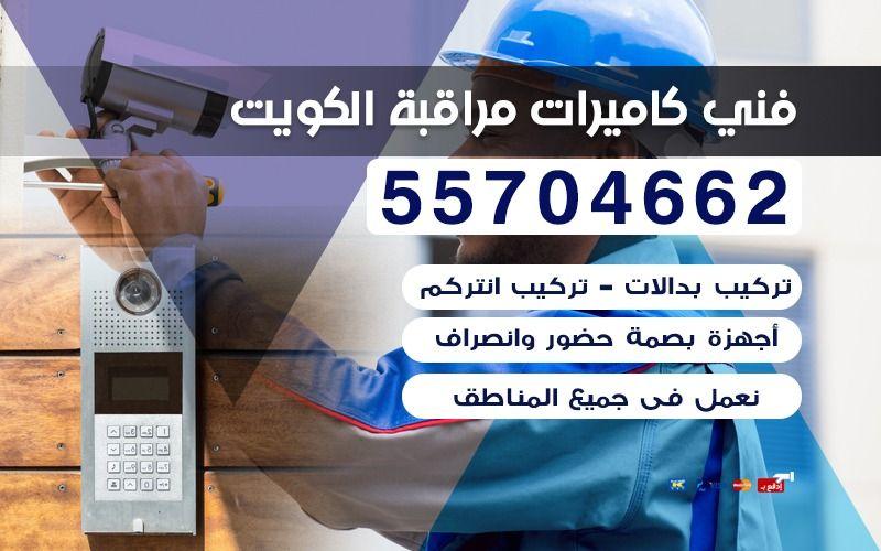 فني كاميرات مراقبة الكويت 55704662 صغيرة ومخفية للمنزل