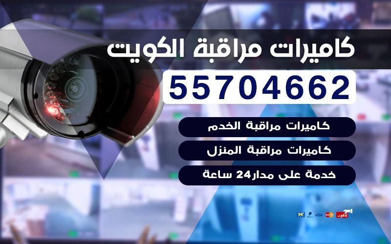 كاميرات تجسس للبيع في الكويت 55704662 كاميرات مراقبة