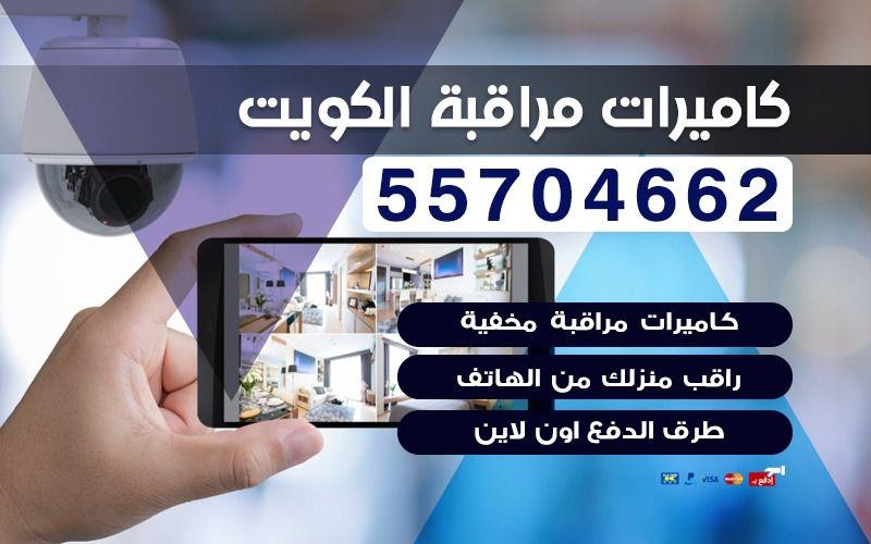 كاميرات مراقبة لاسلكية الكويت 55704662 للمنزل والكراج