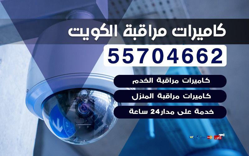 كاميرات مراقبة مخفية الكويت 55704662 للبيع للمنزل والمنشآت