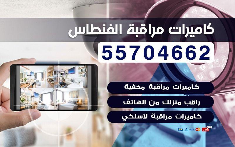 فني كاميرات مراقبة الفنطاس 55704662 اسعار الكاميرات والتركيب