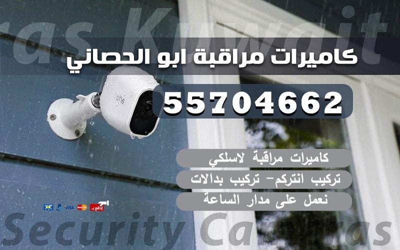فني كاميرات مراقبة ابو الحصانية 55704662 كافة الانواع
