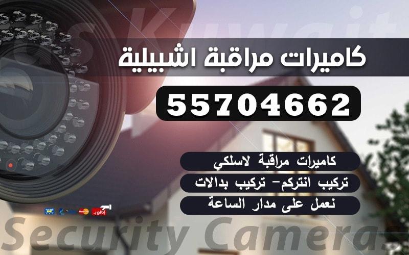 فني كاميرات مراقبة اشبيلية 55704662 بيع وتركيب كاميرات