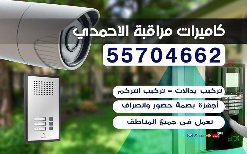 كاميرات مراقبة الاحمدي 55704662 (لاسلكية - واي فاي - IP)