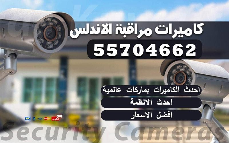 كاميرات مراقبة الاندلس