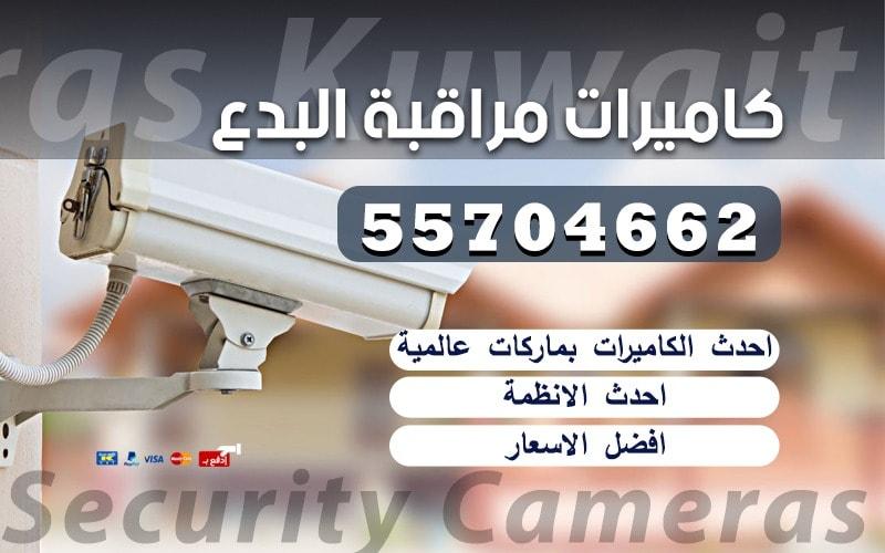 فني كاميرات مراقبة البدع 55704662 لاسلكية مخفية