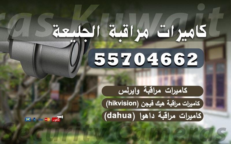 فني كاميرات مراقبة الجليعة 55704662 بخبرات اجنبية