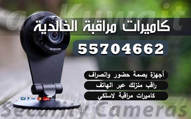 كاميرات مراقبة الخالدية