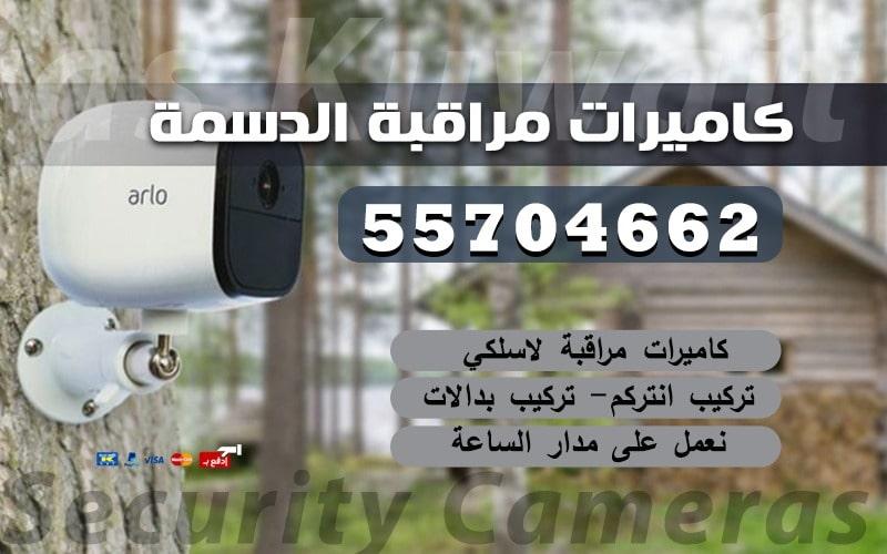 فني كاميرات مراقبة الدسمة 55704662 لخدمات الكويت