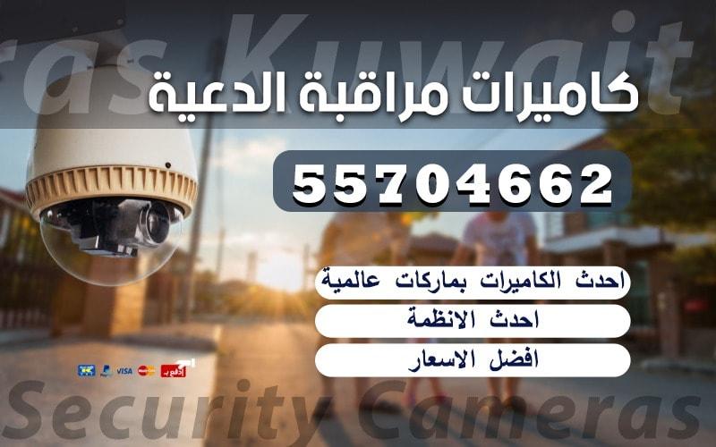 فني كاميرات مراقبة الدعية 55704662 اسعار مميزة