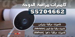 كاميرات مراقبة الدوحة