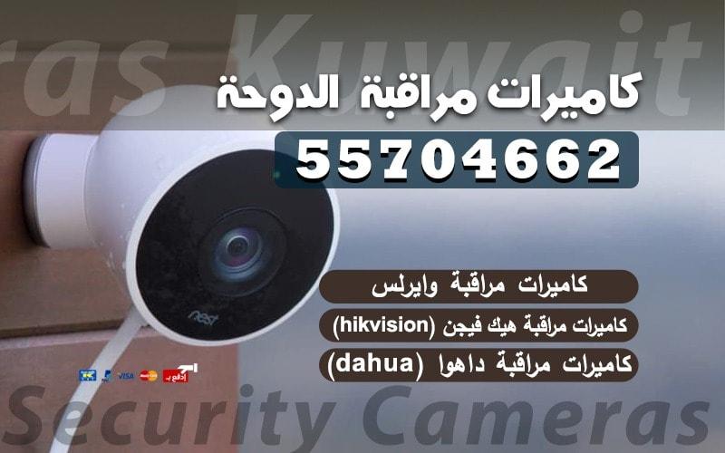 فني كاميرات مراقبة الدوحة 55704662 رقم فني محترف