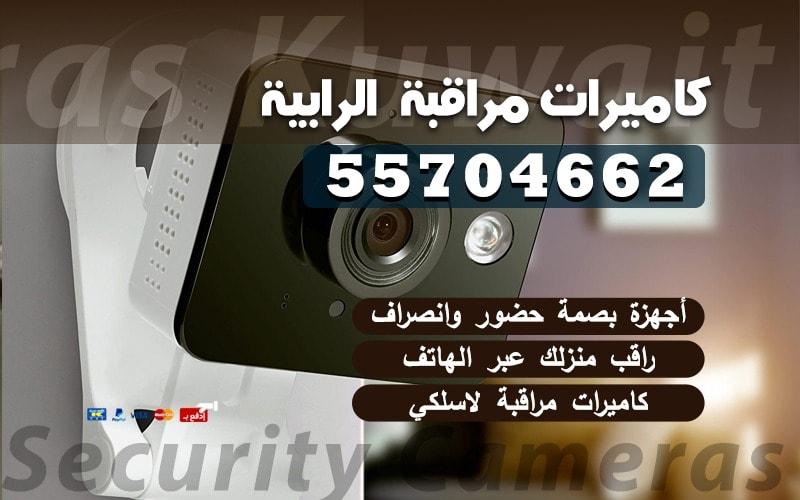 كاميرات مراقبة الرابية