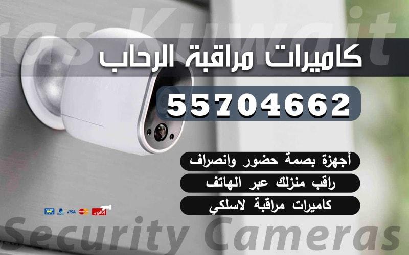 كاميرات مراقبة الرحاب