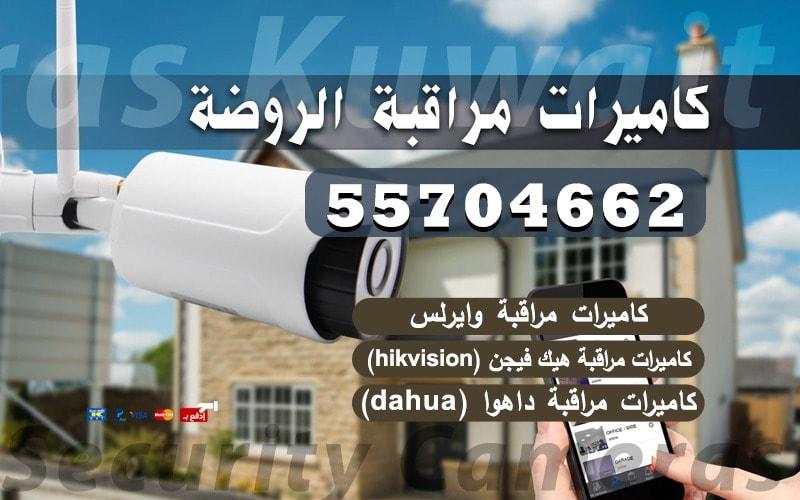 فني كاميرات مراقبة الروضة 55704662 بيع تركيب صيانة