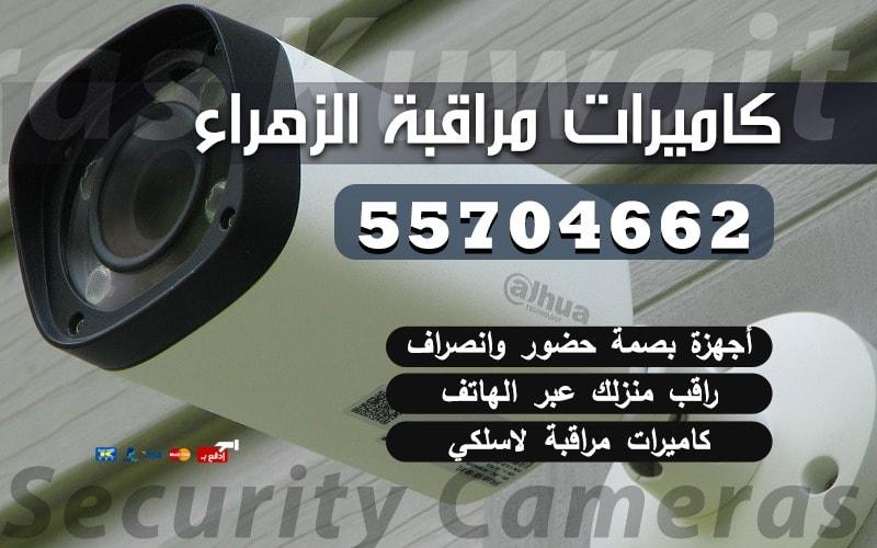 فني كاميرات مراقبة الزهراء 55704662 حولي الكويت