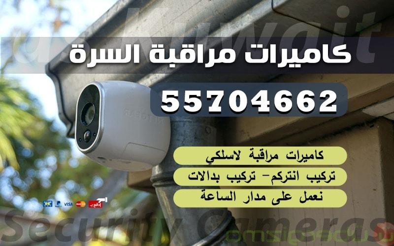 فني كاميرات مراقبة السرة 55704662 كاميرات جنوب السره