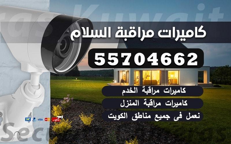فني كاميرات مراقبة السلام 55704662 جنوب السرة
