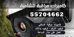 كاميرات مراقبة الشامية