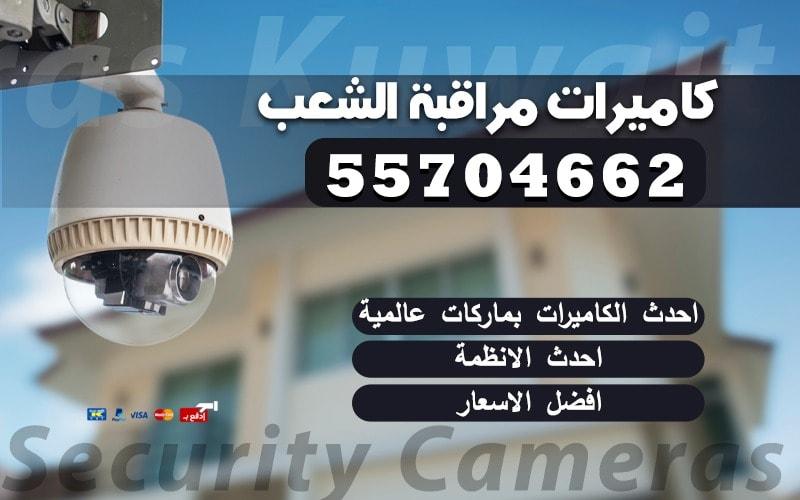 فني كاميرات مراقبة الشعب 55704662 بيع تركيب توصيل