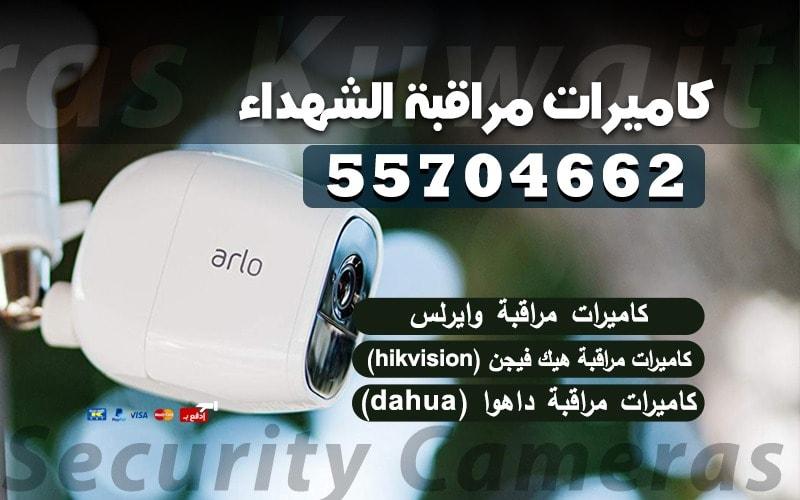 رقم فني كاميرات مراقبة الشهداء 55704662 اسعار مناسبة