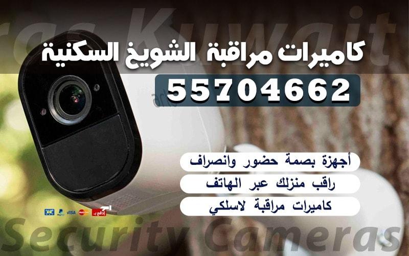 كاميرات مراقبة الشويخ السكنية