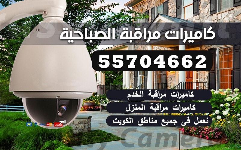 فني كاميرات مراقبة الصباحية 55704662 فرع الاحمدي