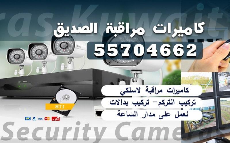 فني كاميرات مراقبة الصديق 55704662 كاميرات لاسلكية