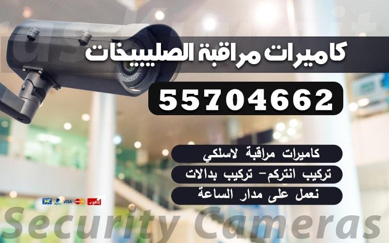 رقم فني كاميرات مراقبة الصليبيخات 55704662 كل الانواع