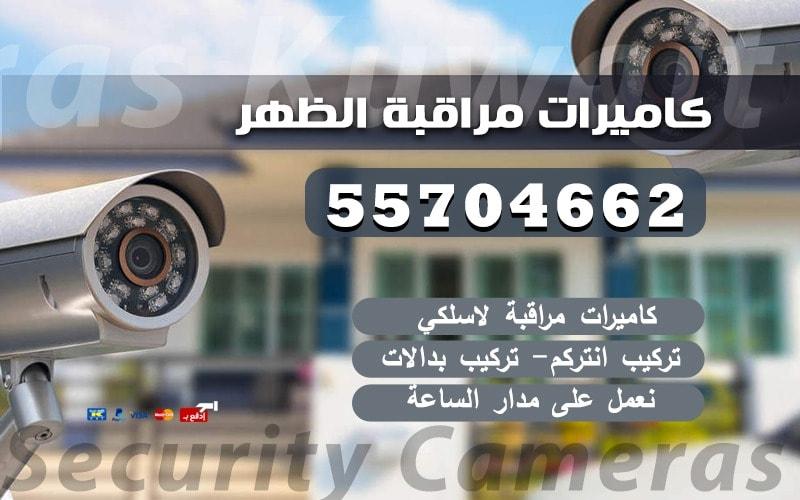 افضل فني كاميرات مراقبة الظهر 55704662 خدمة 24 ساعة