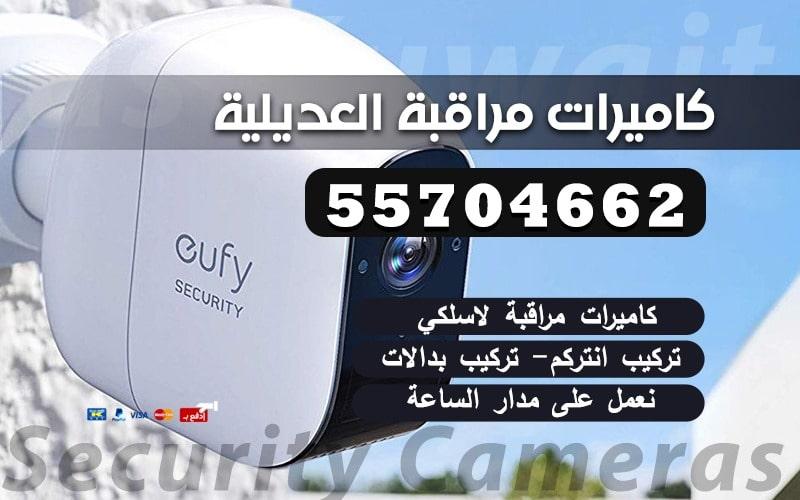 كاميرات مراقبة العديلية 55704662 كاميرات مراقبة العاصمة