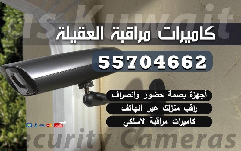 رقم فني كاميرات مراقبة العقيلة 55704662 كاميرات الاحمدي