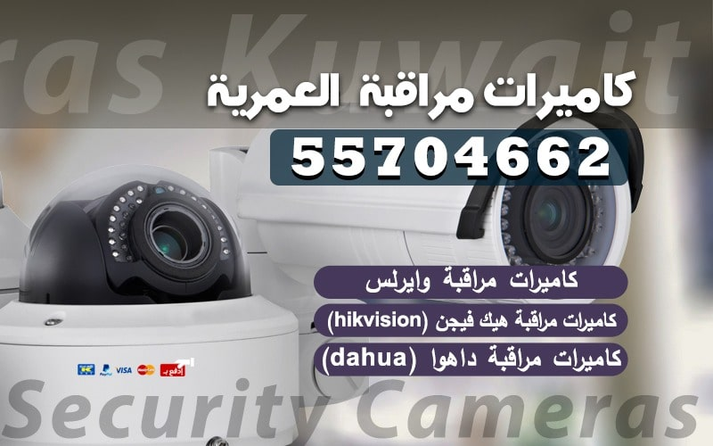 فني كاميرات مراقبة العمرية 55704662 للمنازل والمكاتب والمؤسسات
