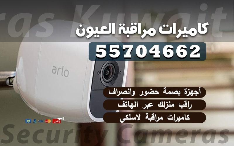 كاميرات مراقبة العيون