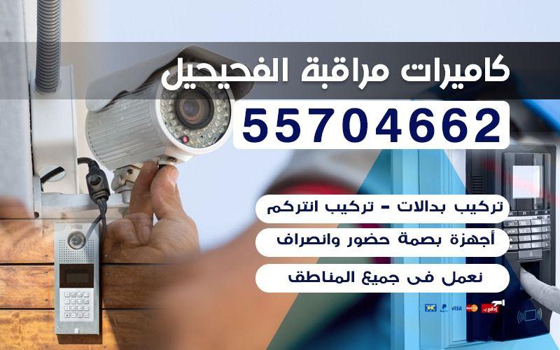 فني كاميرات مراقبة الفحيحيل 55704662 اسعار الكاميرات والتركيب
