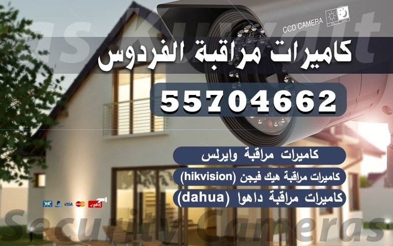 فني كاميرات مراقبة الفردوس 55704662 بيع وتركيب كاميرات