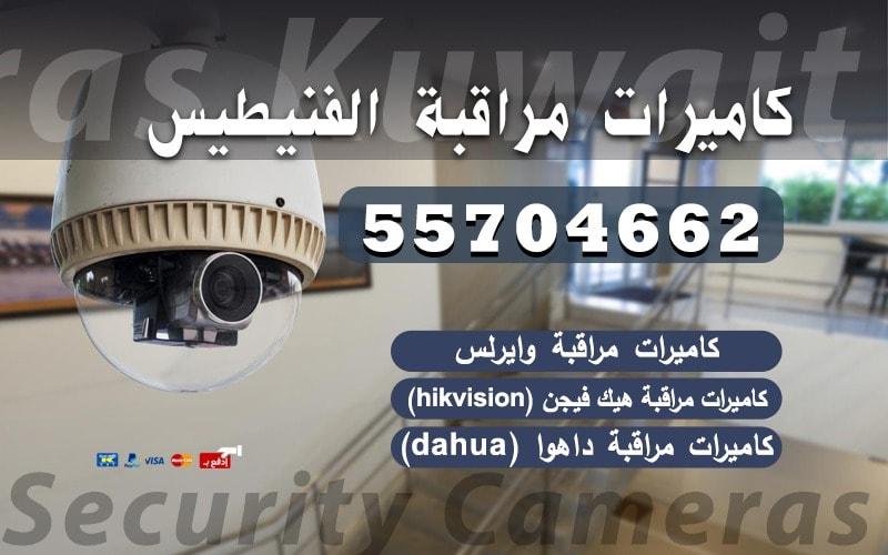 فني كاميرات مراقبة الفنيطيس 55704662 كاميرات صغيرة