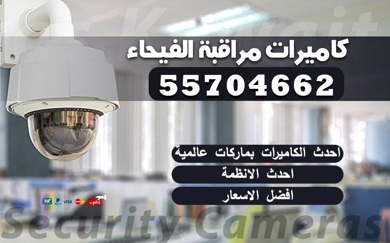 فني كاميرات مراقبة الفيحاء 55704662 العاصمة الكويت