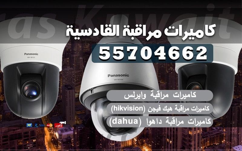 كاميرات مراقبة القادسية 55704662 فني تركيب وتوصيل