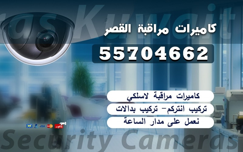 كاميرات مراقبة القصر