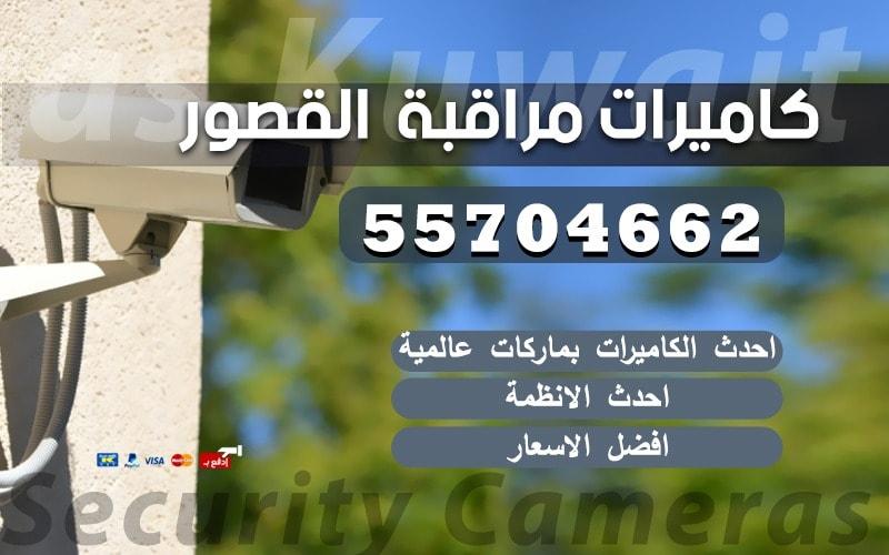 فني كاميرات مراقبة القصور 55704662 كاميرات القرين