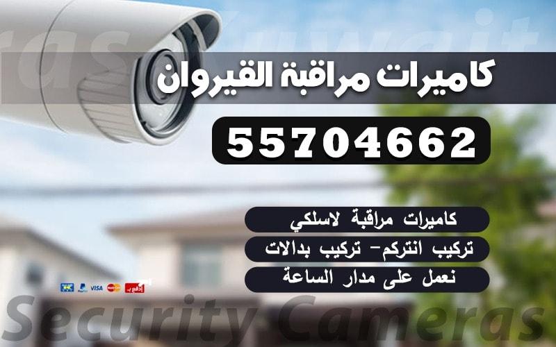 كاميرات مراقبة القيروان