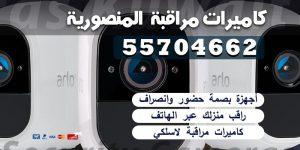 كاميرات مراقبة المنصورية