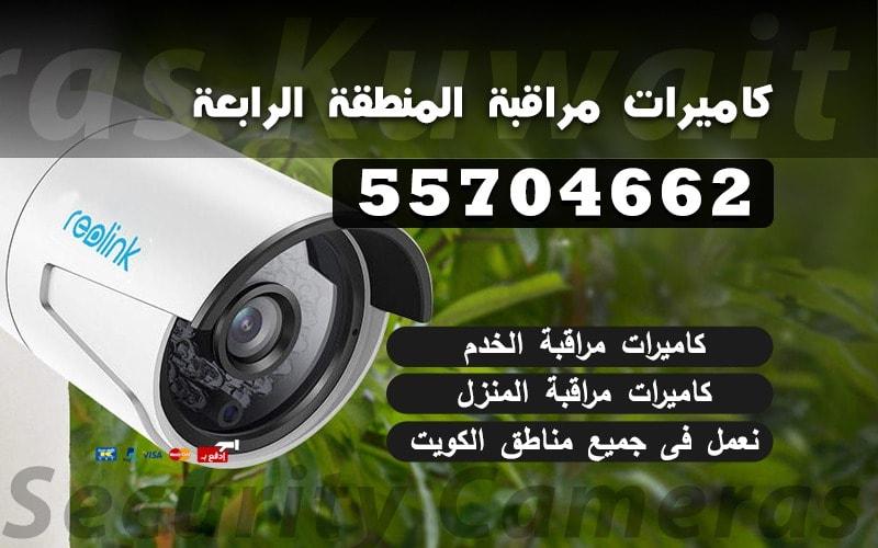 فني كاميرات مراقبة المنطقة الرابعة 55704662 تركيب كاميرات