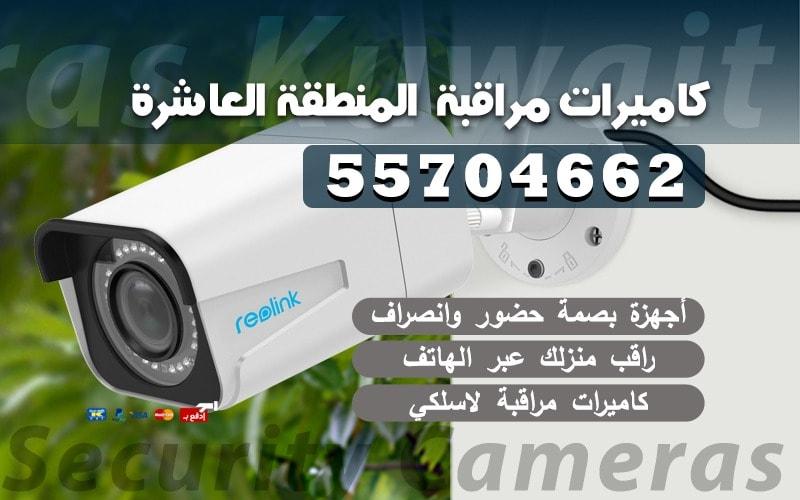 فني كاميرات مراقبة المنطقة العاشرة 55704662 بارخص الاسعار